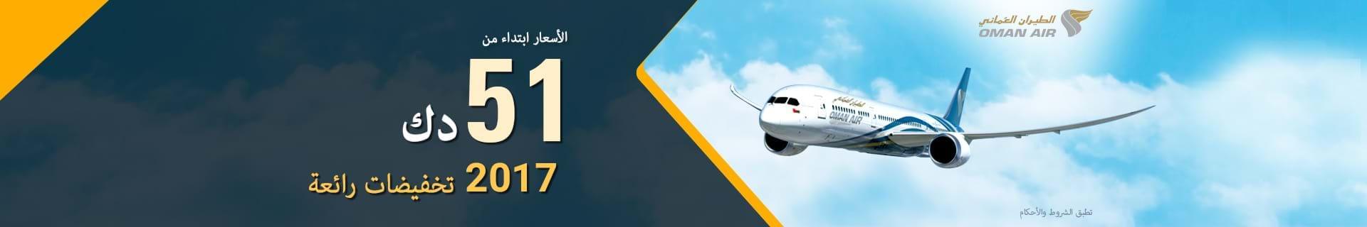 إحجز قبل 31 مارس 2017 واحصل على أرخص الأسعار إلى مومباي وجاكرتا والوجهات الأخرى