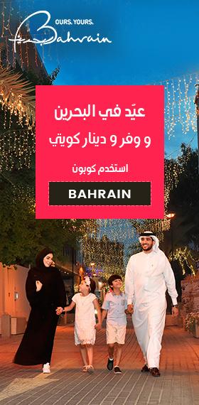 احتفل بالعيد في البحرين